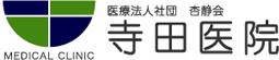 医療法人社団 杏静会 寺田医院
