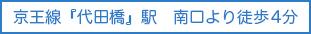 京王線『代田橋』駅 南口より徒歩4分