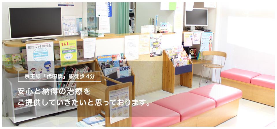 京王線「代田橋」駅徒歩4分 安心と納得の治療をご提供していきたいと思っております。