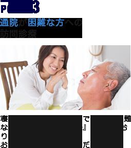 POINT3 通院が困難な方への訪問診療 寝たきりの状態である方で、通院が困難な方を対象に『在宅医療』を行っております。お気軽にお問い合わせください。