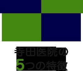寺田医院の5つの特徴