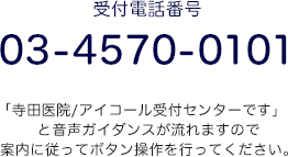受付電話番号:03-4570-0101 「寺田医院/アイコール受付センターです」と音声ガイダンスが流れますので案内に従ってボタン操作を行ってください。